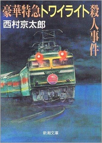 豪華特急トワイライト殺人事件 (新潮文庫)