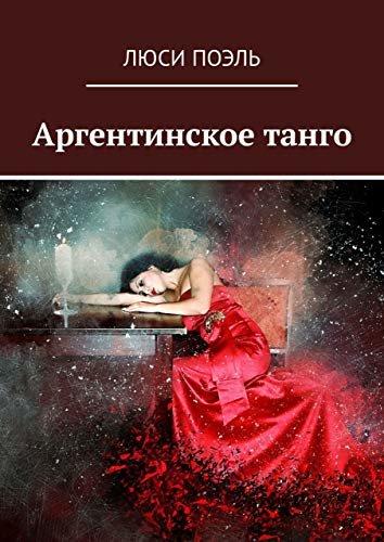 Аргентинское танго: Современный детектив (Russian Edition)