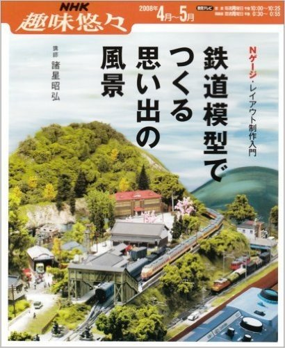 鉄道模型でつくる思い出の風景―Nゲージ・レイアウト制作入門 (NHK趣味悠々)
