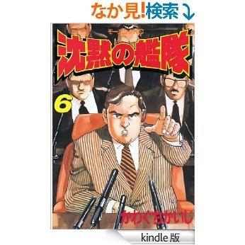 沈黙の艦隊(6) (モーニングコミックス) [Kindle版]