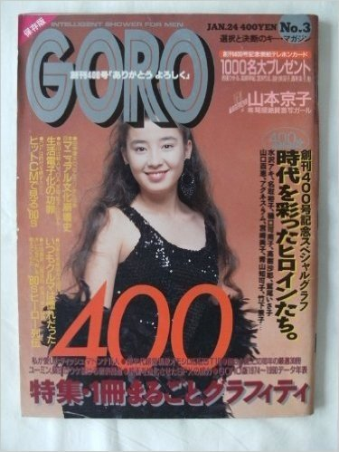 GORO(ゴロー) NO.3 1991年1月24日号