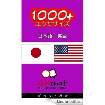 1000+ Exercises Japanese - English (ChitChat WorldWide) (Chinese Edition) [Kindle-editie]