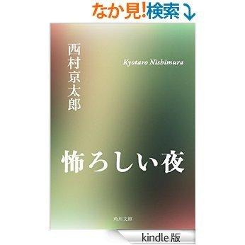 怖ろしい夜 (角川文庫) [Kindle版]