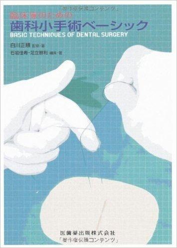 臨床家のための歯科小手術ベーシック