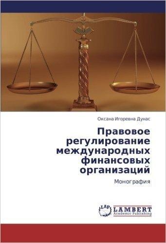 Pravovoe Regulirovanie Mezhdunarodnykh Finansovykh Organizatsiy