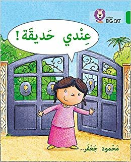 I have a garden: Level 5 (Collins Big Cat Arabic Reading Programme)