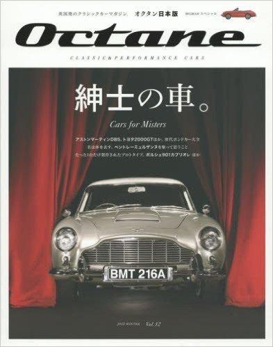 Octane日本版 Vol.12 (BIGMANスペシャル)