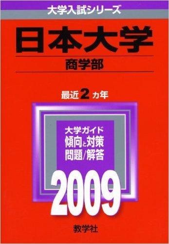 日本大学(商学部) [2009年版 大学入試シリーズ] (大学入試シリーズ 324)