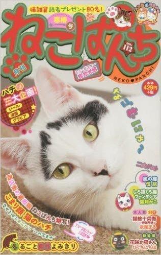 ねこぱんち  寒椿号 (コミック(にゃんCOMI)(ペーパーバックスタイル、猫漫画廉価版コンビニコミックス))