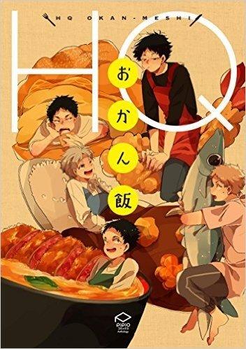 HQおかん飯 (PIPIOコミック)
