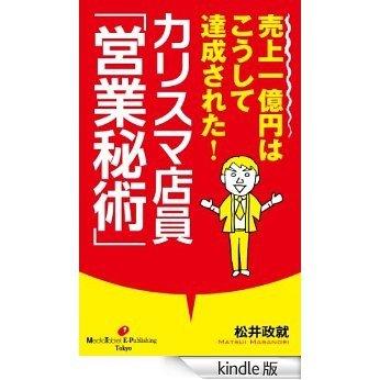 売上一億円はこうして達成された!カリスマ店員「営業秘術」 [Kindle版]