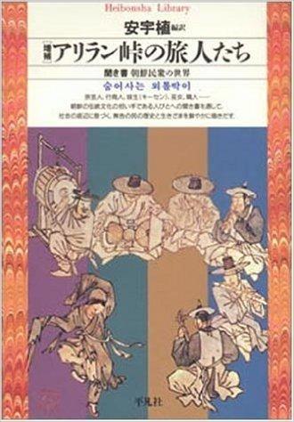アリラン峠の旅人たち―聞き書 朝鮮民衆の世界 (平凡社ライブラリー)