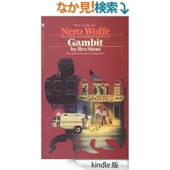 GAMBIT (A Nero Wolfe Mystery) [Kindle版]