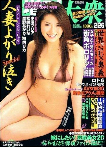 増刊大衆 2008年02月26日号