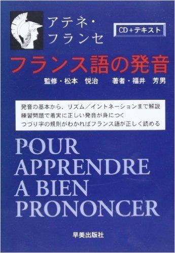 フランス語の発音CDセット―アテネ・フランセ ([CD+テキスト])