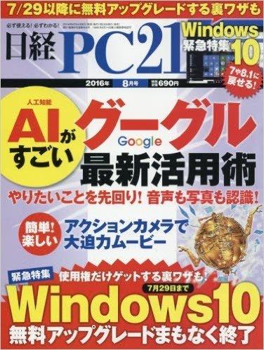 日経PC21(ピーシーニジュウイチ)2016年8月号