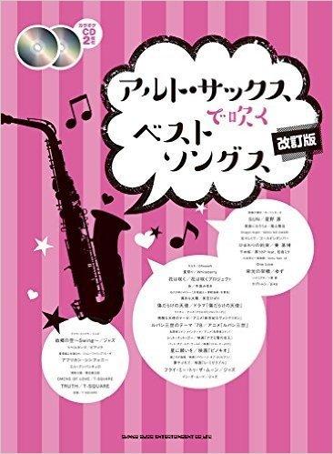 アルト・サックスで吹くベストソングス[改訂版](カラオケCD2枚付)