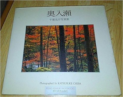 奥入瀬―千葉克介写真集 (Ryoko Yomiuri photobooks)