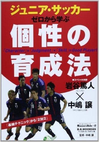 ジュニア・サッカーゼロから学ぶ個性の育成法―「Character」×「Judgment」×「S (B・B MOOK 989 Soccer clinic+α)