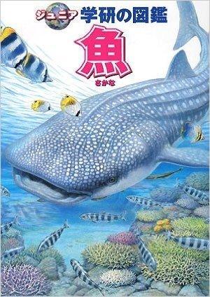 魚 (ジュニア学研の図鑑)