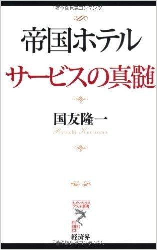 帝国ホテル サービスの真髄 (リュウ・ブックス アステ新書)