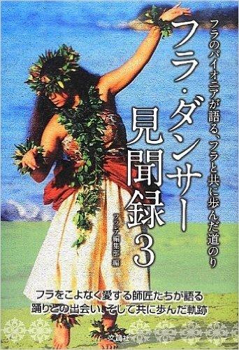 フラ・ダンサー見聞録3-フラのパイオニアが語る、フラと共に歩んだ道のり