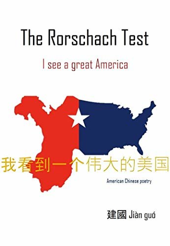 The Rorschach Test: I see a great America (English Edition)