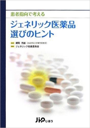 患者指向で考えるジェネリック医薬品選びのヒント