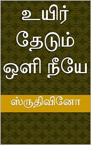 உ  ஒ  (Tamil Edition)