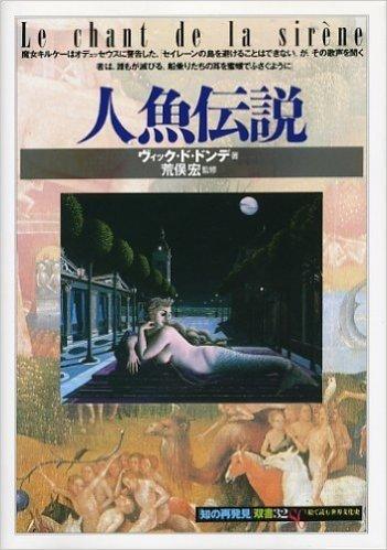 人魚伝説 (「知の再発見」双書)