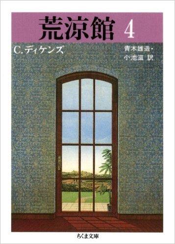 荒涼館〈4〉 (ちくま文庫)