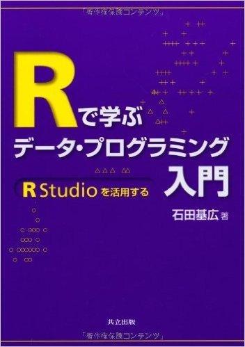 Rで学ぶデータ・プログラミング入門 ―RStudioを活用する―