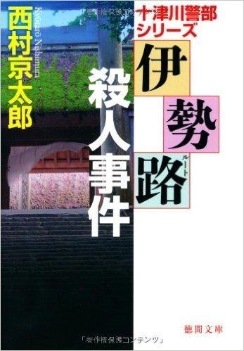 伊勢路(ルート)殺人事件―十津川警部シリーズ (徳間文庫)