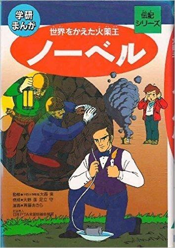 ノーベル―世界をかえた火薬王 (学研まんが伝記シリーズ)