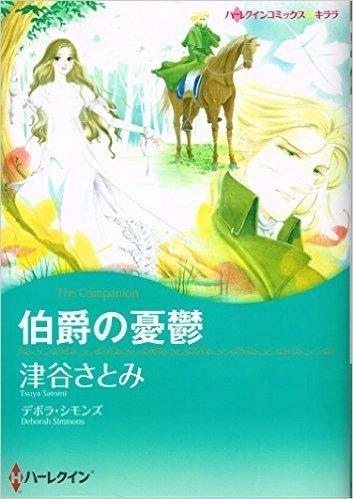 伯爵の憂鬱 (ハーレクインコミックス・キララ)