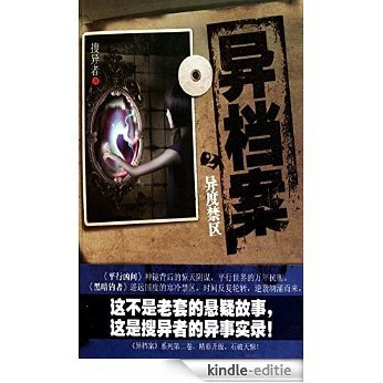 Weird files Vol 2 -- Emotion Series  (Chinese Edition) [Kindle-editie]