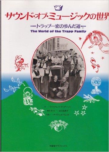 サウンド・オブ・ミュージック (1967年) (若い人たちのための世界名作への招待〈2〉)