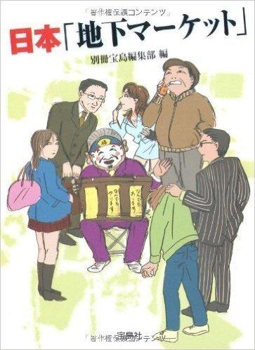 日本「地下マーケット」 (宝島SUGOI文庫)