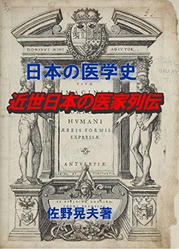 nippon no ika retsuden: nippon no kinsei igakusi nippon no iigakusi (Japanese Edition)