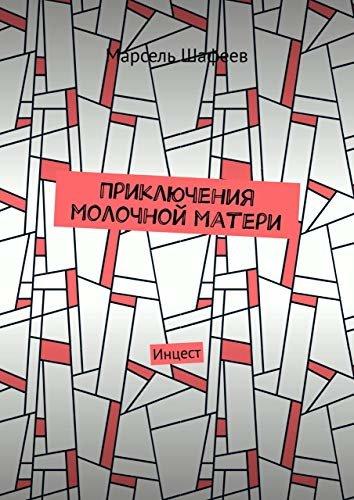 Приключения молочной матери: Инцест (Russian Edition)