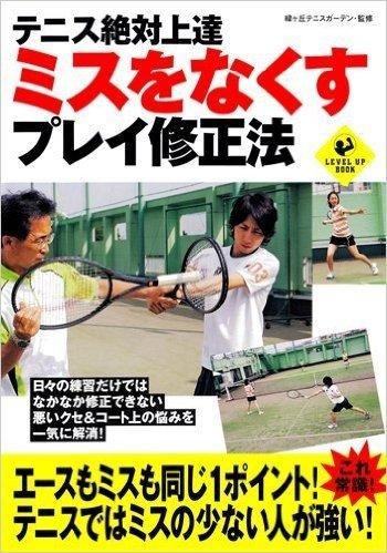 テニス絶対上達 ミスをなくすプレイ修正法 (LEVEL UP BOOK)