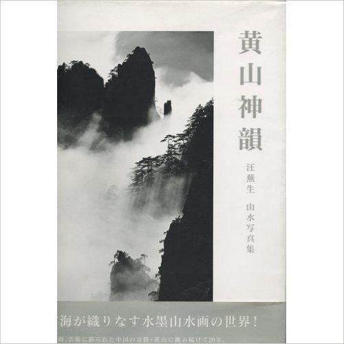 黄山神韻―汪蕪生 山水写真集