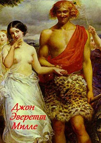 Джон Эверетт Милле (Russian Edition)