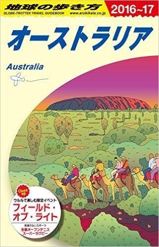 C11 地球の歩き方 オーストラリア 2016~2017 (地球の歩き方 C 11)