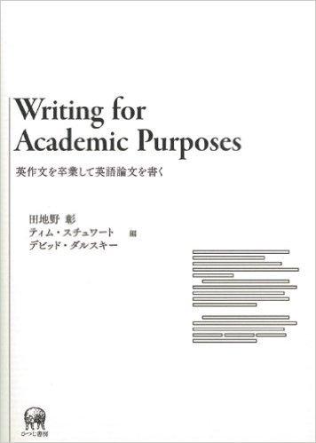 Writing for Academic Purposes―英作文を卒業して英語論文を書く