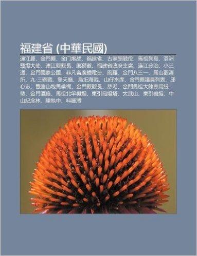 Fu Jian Sh Ng (Zh Ng Hua Min Guo): Lian Ji Ng Xian, J N Men Xian, J N Men Pao Zhan, Fu Jian Sh Ng, G Ning Tou Zhan Yi, M Z Lie D O