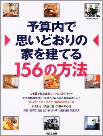予算内で思いどおりの家を建てる156の方法 (Seibido mook)