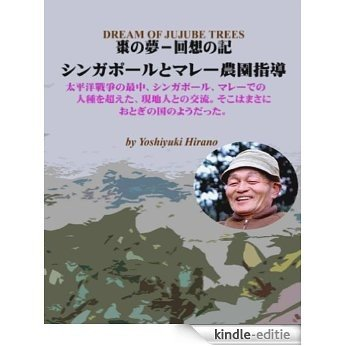 DREAM OF JUJUBE TREES-RECOLLECTION OF SINGAPORE AND PLANTATION IN MALAYA DURING WORLD WAR 2/Japanese Version (Japanese Edition) [Kindle-editie]