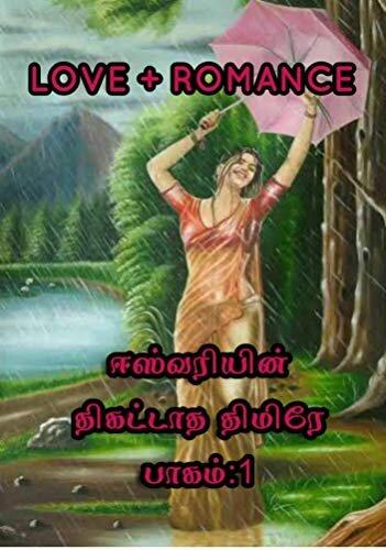 கத - க:1, Thigattatha Thimireh.Part.1 (Tamil Edition)