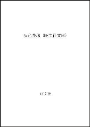 灰色花壇 (旺文社文庫)